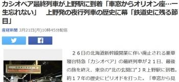 newsカシオペア最終列車が上野駅に到着「車窓からオリオン座…一生忘れない」 上野発の夜行列車の歴史に幕「鉄道史に残る節目」