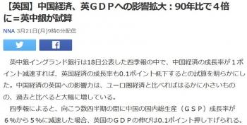 news【英国】中国経済、英GDPへの影響拡大:90年比で4倍に=英中銀が試算