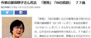 news作家の夏樹静子さん死去 「蒸発」「Wの悲劇」 77歳
