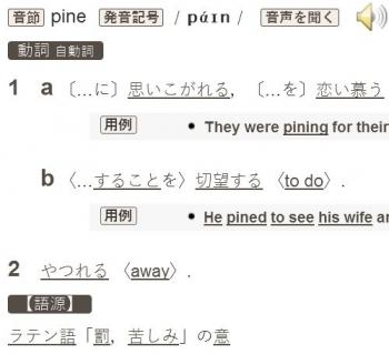 pine動詞