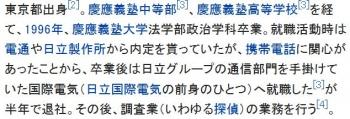 wiki山本一郎 (実業家)