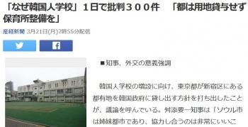 news「なぜ韓国人学校」1日で批判300件 「都は用地貸与せず保育所整備を」