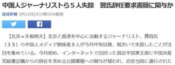 news中国人ジャーナリストら5人失踪 習氏辞任要求書簡に関与か