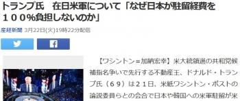 newsトランプ氏 在日米軍について「なぜ日本が駐留経費を100%負担しないのか」