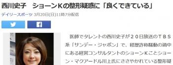 news西川史子 ショーンKの整形疑惑に「良くできている」