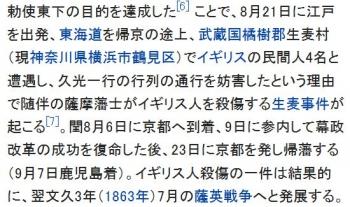 wiki島津久光