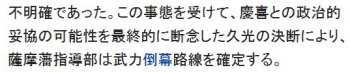 wiki島津久光3