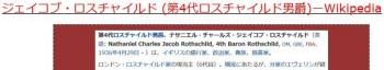 tenジェイコブ・ロスチャイルド (第4代ロスチャイルド男爵) (1)