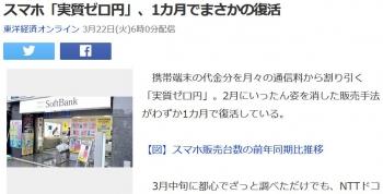 newsスマホ「実質ゼロ円」、1カ月でまさかの復活