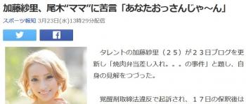 """news加藤紗里、尾木""""ママ""""に苦言「あなたおっさんじゃ~ん」"""