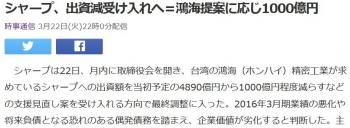 newsシャープ、出資減受け入れへ=鴻海提案に応じ1000億円