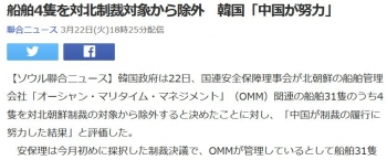 news船舶4隻を対北制裁対象から除外 韓国「中国が努力」