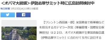 news<オバマ大統領>伊勢志摩サミット時に広島訪問検討中