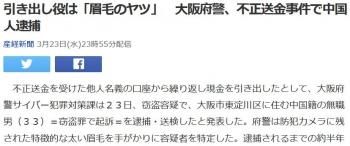 news引き出し役は「眉毛のヤツ」 大阪府警、不正送金事件で中国人逮捕