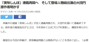 news「美味しんぼ」連載再開へ そして登場人物総出演の大団円 原作者明かす