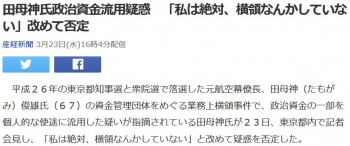 news田母神氏政治資金流用疑惑 「私は絶対、横領なんかしていない」改めて否定