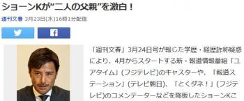 "newsショーンKが""二人の父親""を激白!"