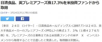news日清食品、英プレミアフーズ株17.3%を米投資ファンドから取得
