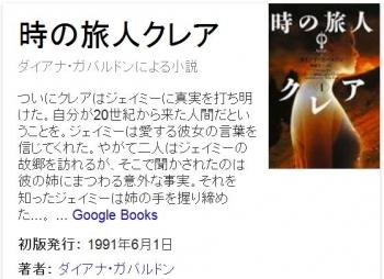 seaOutlander (novel)