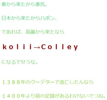 tenkolii→Colley