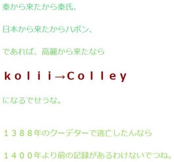 tenkolii→Colley