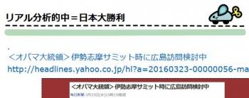 ten<オバマ大統領>伊勢志摩サミット時に広島訪問検討中