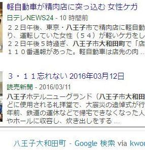 tok八王子大和田町