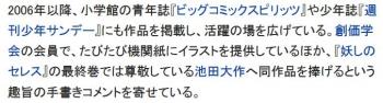 wiki渡瀬悠宇