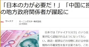 news「日本の力が必要だ!」「中国に投資して!」 中国の地方政府関係者が躍起に