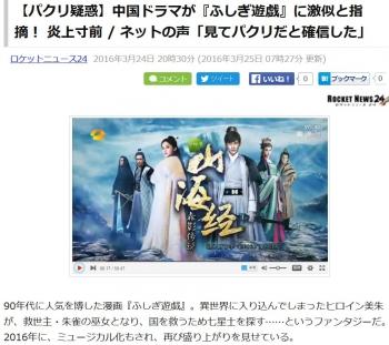 news【パクリ疑惑】中国ドラマが『ふしぎ遊戯』に激似と指摘! 炎上寸前 ネットの声「見てパクリだと確信した」