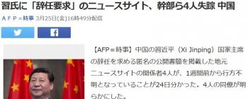 news習氏に「辞任要求」のニュースサイト、幹部ら4人失踪 中国