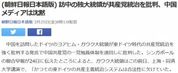 news(朝鮮日報日本語版) 訪中の独大統領が共産党統治を批判、中国メディアは沈黙
