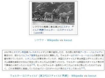 tokウォルター・ロスチャイルド (第2代ロスチャイルド男爵)