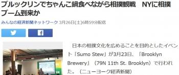 newsブルックリンでちゃんこ鍋食べながら相撲観戦 NYに相撲ブーム到来か