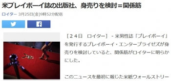 news米プレイボーイ誌の出版社、身売りを検討=関係筋
