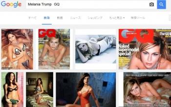 seaMelania Trump GQ