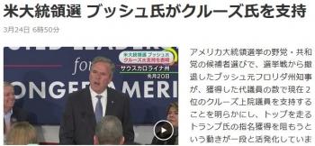 news米大統領選 ブッシュ氏がクルーズ氏を支持