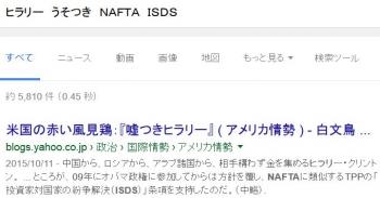 tenヒラリー うそつき NAFTA ISDS