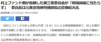 news村上ファンド側が依頼した第三者委員会が「相場操縦に当たらず」 委員長は元東京地検特捜部長の宗像紀夫氏