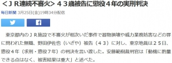 news<JR連続不審火>43歳被告に懲役4年の実刑判決