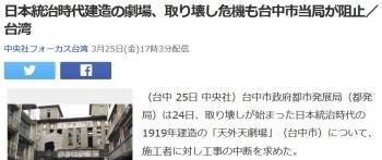 news日本統治時代建造の劇場、取り壊し危機も台中市当局が阻止/台湾