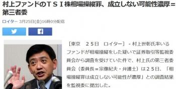 news村上ファンドのTSI株相場操縦罪、成立しない可能性濃厚=第三者委