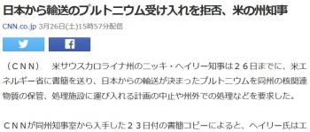 news日本から輸送のプルトニウム受け入れを拒否、米の州知事