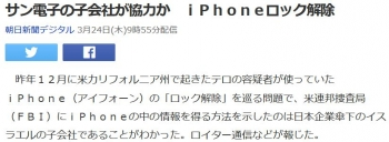 newsサン電子の子会社が協力か iPhoneロック解除