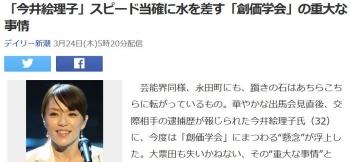 news「今井絵理子」スピード当確に水を差す「創価学会」の重大な事情