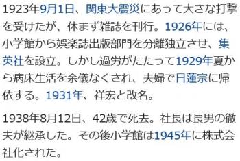 wiki相賀武夫