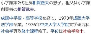 wiki相賀昌宏