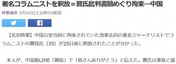 news著名コラムニストを釈放=習氏批判書簡めぐり拘束―中国