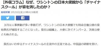 news【外信コラム】なぜ、ワシントンの日本大使館から「チャイナスクール」が姿を消したのか?