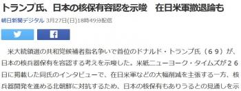 newsトランプ氏、日本の核保有容認を示唆 在日米軍撤退論も